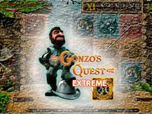 Гонзо Квест Экстрим - игровой автомат от компании Netent
